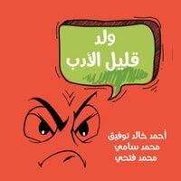 ولد قليل الأدب - أحمد خالد توفيق