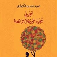 شجرتي شجرة البرتقال الرائعة - خوسیه ماورو دي فاسكونسیلوس
