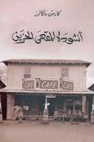 أنشودة المقهى الحزين - كارسن ماكالرز
