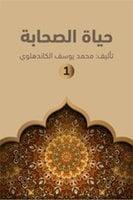 حياة الصحابة - محمد يوسف الكاندهلوي