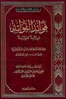فوائد الفوائد - المؤلف: ابن القيم؛ ترتيب وتخريج علي الحلبي
