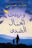 ورددت الجبال الصدى - خالد حسیني