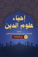 إحياء علوم الدين ۱ - ربع العبادات - أبو حامد الغزالي