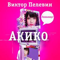 Акико - Виктор Пелевин