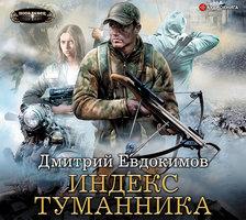 Индекс туманника - Дмитрий Евдокимов