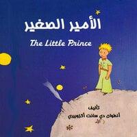 الأمير الصغير - أنطوان دي سانت أكزوبيري