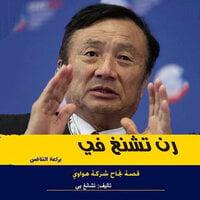 براعة التنافس - قصة نجاح شركة هواوي - رن تشنغ في