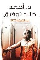 سر الغرفة ٢٠٧ - أحمد خالد توفيق