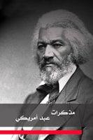 مذكرات عبد أمريكي - إبراهيم عبدالمجيد