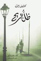 ظل الريح - كارلوس زافون