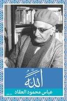 الله - عباس محمود العقاد