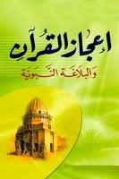 إعجاز القرآن والبلاغة النبوية - مصطفى صادق الرافعي