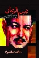 نجيب الريحاني - أحمد سخسوخ
