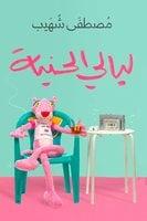 ليالي الحنية - مصطفى شهيب