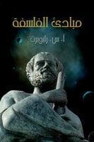 مبادئ الفلسفة - أ. س. رابوبرت
