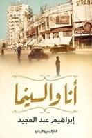 انا والسينما - ابراهيم عبدالمجيد