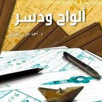 ألواح و دُسر - د/ أحمد خيري العمري
