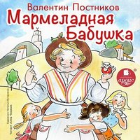 Мармеладная бабушка - Валентин Постников