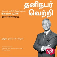 Personal Success (Tamil) - Thaninabar Vetri - Brian Tracy