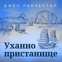 Уханно пристанище - Джон Ланчестър