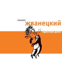 Одесские дачи - Михаил Жванецкий