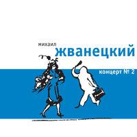 Концерт №2 - Михаил Жванецкий