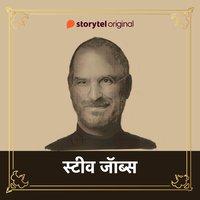 Steve Jobs - Medianext