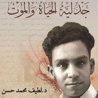جدلية الحياة والموت في شعر أبي قاسم الشابي - د. لطيف محمد حسن