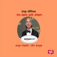 Tantradnya Genius Amazon and Jeff Bezos - Achyut Godbole, Deepa Deshmukh