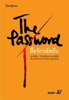 The Password สื่อรักรหัสลับ - ทอม สิริ