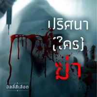 ปริศนา (ใคร) ฆ่า - ลิลลี่สีเลือด