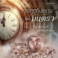 The miracle Story of Love ยมทูตกับแหวนแห่งมนตรา - ลิลลี่สีเลือด