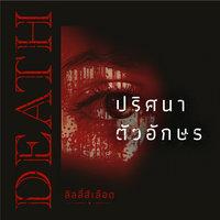 DEATH ปริศนาตัวอักษร - ลิลลี่สีเลือด