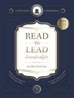 Read to Lead อ่านอย่างผู้นำ - ดร. ณัชร สยามวาลา