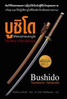 บูชิโด วิถีแห่งนักรบซามูไร - Tsunetomo Yamamoto, สึเนะโตะโมะ ยะมะโมะโตะ