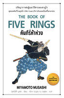คัมภีร์ห้าห่วง - Miyamoto Musashi, มิยาโมโต้ มูซาชิ