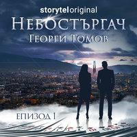 Небостъргач - S01E01 - Георги Томов