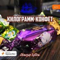 Килограмм конфет - Светозар Хоббот