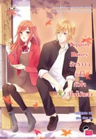 Nippon Honey รักหวานละไมหัวใจสีใบไม้แดง - เจ้าหญิงผู้เลอโฉม