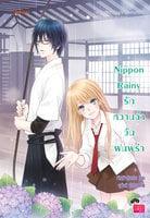 Nippon Rainy รักหวานฉ่ำวันฝนพรำ - เจ้าหญิงผู้เลอโฉม