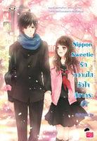 Nippon Sweetie รักหวานใสหัวใจสีซากุระ - เจ้าหญิงผู้เลอโฉม