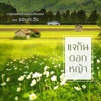 แจกันดอกหญ้า - ชอนตะวัน