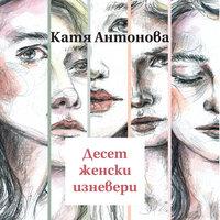 Десет женски изневери - Катя Антонова
