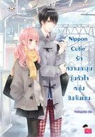 Nippon Cutie รักหวานละมุนวุ่นหัวใจหนุ่มชิงกันเซน - เจ้าหญิงผู้เลอโฉม
