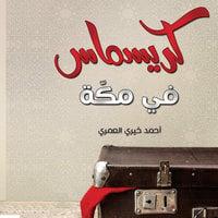 كريسماس في مكة - أحمد خيري العمري