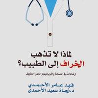 لماذا لا تذهب الخراف إلى الطبيب: إرشادات في شؤون الصحة والريجيم والعمر الطويل - فهد عامر الأحمدي, نجاة سعيد الأحمدي