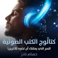 كتالوج الكتب الصوتية - السر الذي يمكنك أن تخبره للآخرين - حسام نادر