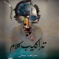 تراكيب كلام - شريف نبيل عباس