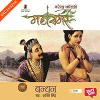 Mahasamar 1 : Bandhan - Narendra Kohli