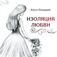 Изоляция любви - Геннадий Когут